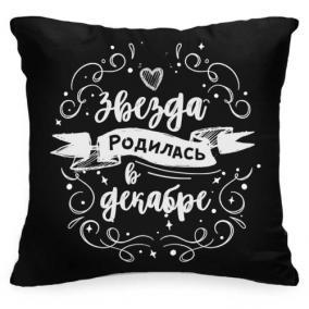 Подушка «Звезда родилась в декабре» от 1 460 руб