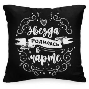 Подушка «Звезда родилась в марте» от 1 490 руб