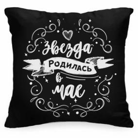 Подушка «Звезда родилась в мае» от 1 460 руб