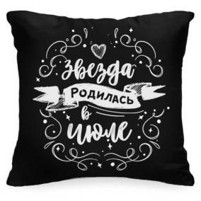 Подушка «Звезда родилась в июле» от 1 460 руб