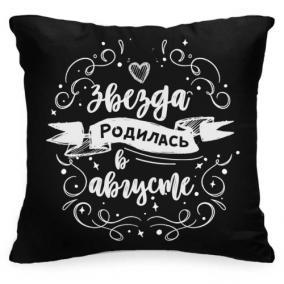 Подушка «Звезда родилась в августе» от 1 460 руб