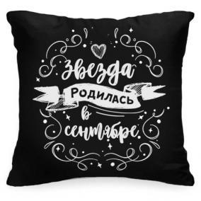 Подушка «Звезда родилась в сентябре» от 1 290 руб