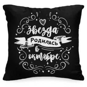 Подушка «Звезда родилась в октябре» от 1 460 руб