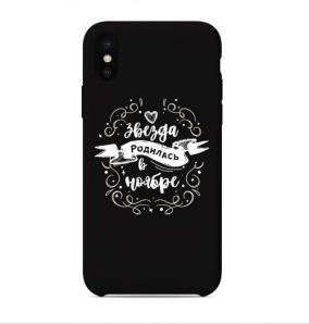 Чехол для iPhone «Звезда родилась в ноябре» от 990 руб
