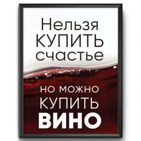 Постер с цитатой в рамке «Нельзя купить счастье, но можно купить вино» от 1 460 руб