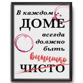 Постер с цитатой в рамке «В каждом доме всегда должно быть винишко» от 1 460 руб