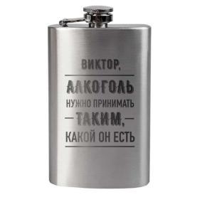 Именная фляга «Алкоголь нужно принимать таким, какой он есть» от 1 480 руб