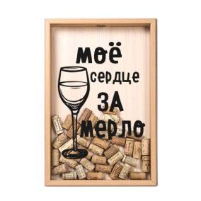 Копилка для винных пробок «Мое сердце за мерло» от 2 190 руб