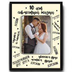 Постер с Вашим фото и датой «Вместе» от 1 460 руб