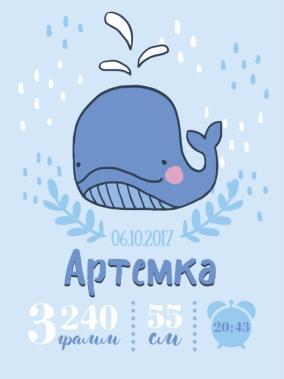 Метрика для новорожденных «Кит», макет для печати от 120 руб