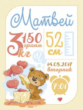 Детская метрика «Медвежонок», макет для печати от 120 руб