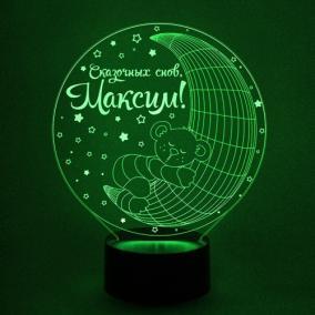 Именной 3D светильник «Медвежонок. Сказочных снов» от 1 650 руб