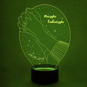 3D светильник С Вашим текстом «Моя рука в твоей руке» от 1 890 руб