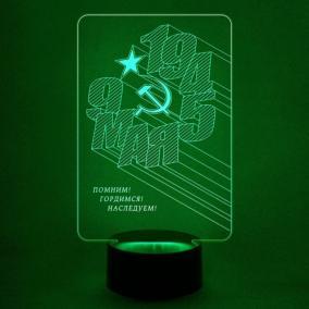 3D светильник «9 мая 1945» от 1 890 руб