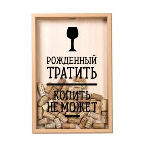 Копилка для винных пробок «Рожденный тратить копить не может» от 2 780 руб