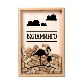 Копилка для винных пробок «Вхламинго» от 2 780 руб