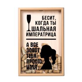 Именная копилка для винных пробок «Бесит» от 2 780 руб