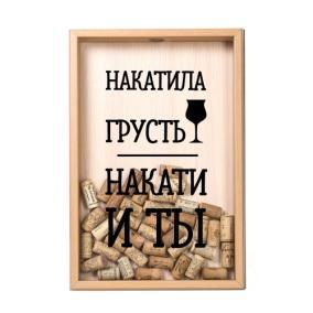 Копилка для винных пробок «Накатила грусть накати и ты» от 2 780 руб