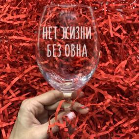 Бокал для вина с гравировкой «Нет жизни без овна» от 1 490 руб
