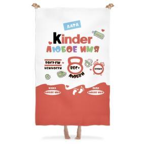Именной плед с метрикой «Kinder» от 3 480 руб