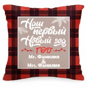 Именная подушка «Наш первый Новый год» от 1 460 руб