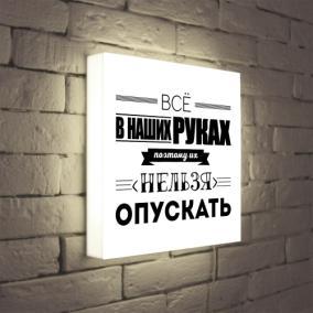 Декоративный светильник с цитатой «Нельзя опускать руки» от 3 490 руб