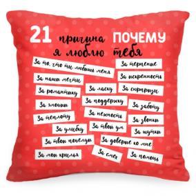 Подушка «21 причина почему я люблю тебя» от 1 460 руб