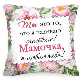 Подушка «Любимая мама» от 1 460 руб