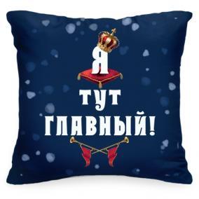 Подушка «Я тут главный» от 1 460 руб