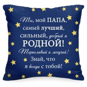 Подушка «Лучший папа» от 1 460 руб