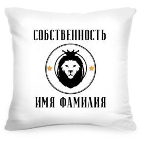 Именная подушка «Лев», белая от 1 460 руб