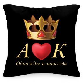 Подушка с Вашими инициалами «Однажды и навсегда» от 1 460 руб