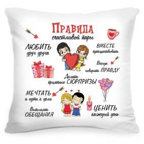 Подушка «Правила счастливой пары» от 1 460 руб