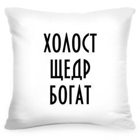 Подушка «Холост, щедр, богат» от 1 460 руб