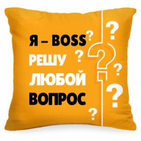 Подушка «Я босс» от 1 460 руб