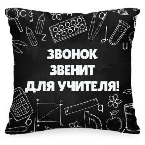 Подушка «Звонок для учителя» от 1 460 руб
