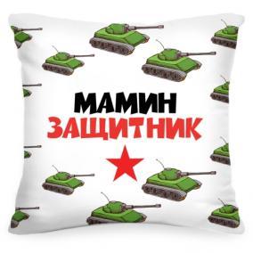 Подушка «Мамин защитник» от 1 460 руб