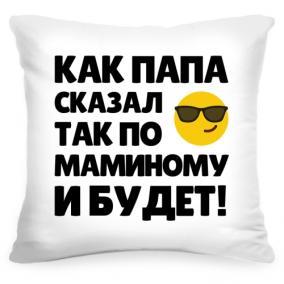 Подушка «Как папа сказал» от 1 460 руб