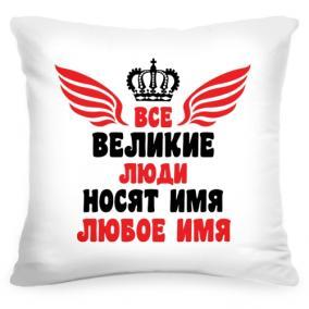 Именная подушка «Великий» от 1 460 руб