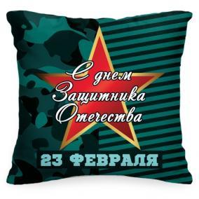 Подушка «С днем Защитника Отечества» от 1 460 руб
