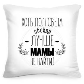 Подушка «Лучше мамы не найти» от 1 460 руб
