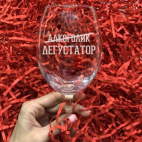 Бокал для вина с гравировкой «Дегустатор» от 1 490 руб