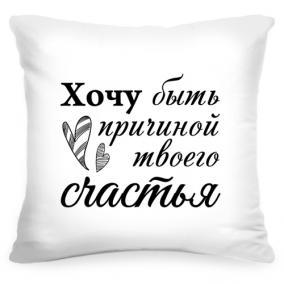 Подушка «Хочу быть причиной твоего счастья» от 1 460 руб
