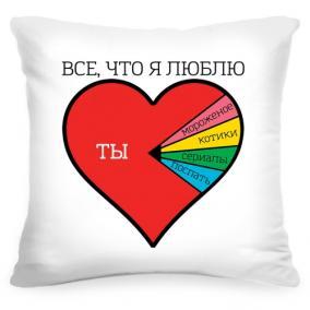 Подушка «Всё, что я люблю» от 1 460 руб