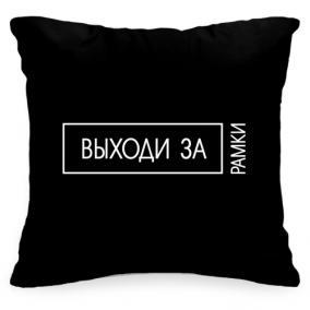 Подушка с фразой «Выходи за рамки» от 1 460 руб