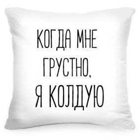 Подушка с фразой «Когда мне грустно, я колдую» от 1 460 руб