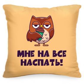 Подушка «Мне на всё наспать!» от 1 460 руб