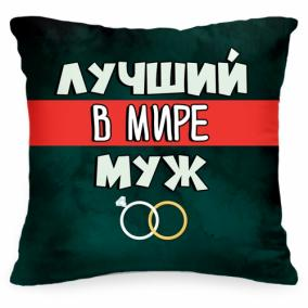 Подушка «Лучший в мире муж» от 1 460 руб