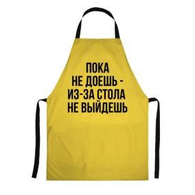 Фартук с фразой «Пока не доешь - из-за стола не выйдешь» от 1 490 руб