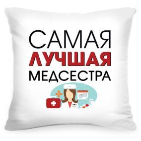 Подушка «Самая лучшая медсестра» от 1 460 руб